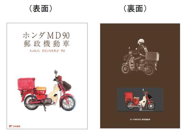 画像3: イラストは郵便配達業務の経験がある日本郵便の切手デザイナーの描き下ろし