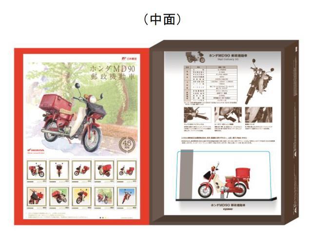 画像2: イラストは郵便配達業務の経験がある日本郵便の切手デザイナーの描き下ろし