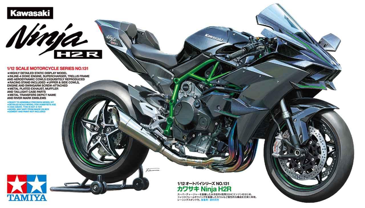 画像: シリーズ名 タミヤ 1/12 オートバイシリーズ 製品名 カワサキ Ninja H2R 発売日 2016年12月10日ごろ 価格 4,000円(本体価格) 製品形態 プラスチックモデル組立てキット