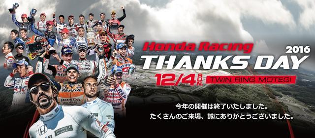 画像: 一年間の応援に感謝の気持ちを込めて、国内外のHonda Racing ライダー・ドライバーが勢ぞろい!Honda Racing THANKS DAY 2016 12月4日(日)ツインリンクもてぎにて開催!