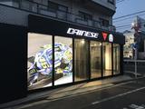 画像1: ダイネーゼ フラッグシプストア D-Store 東京世田谷が 12月 17日(土)にオープン