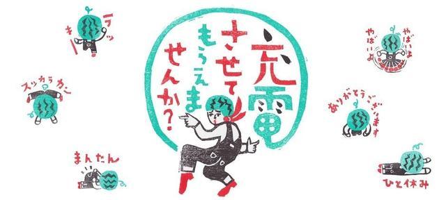 画像: 充電させてもらえませんか? | テレビ東京