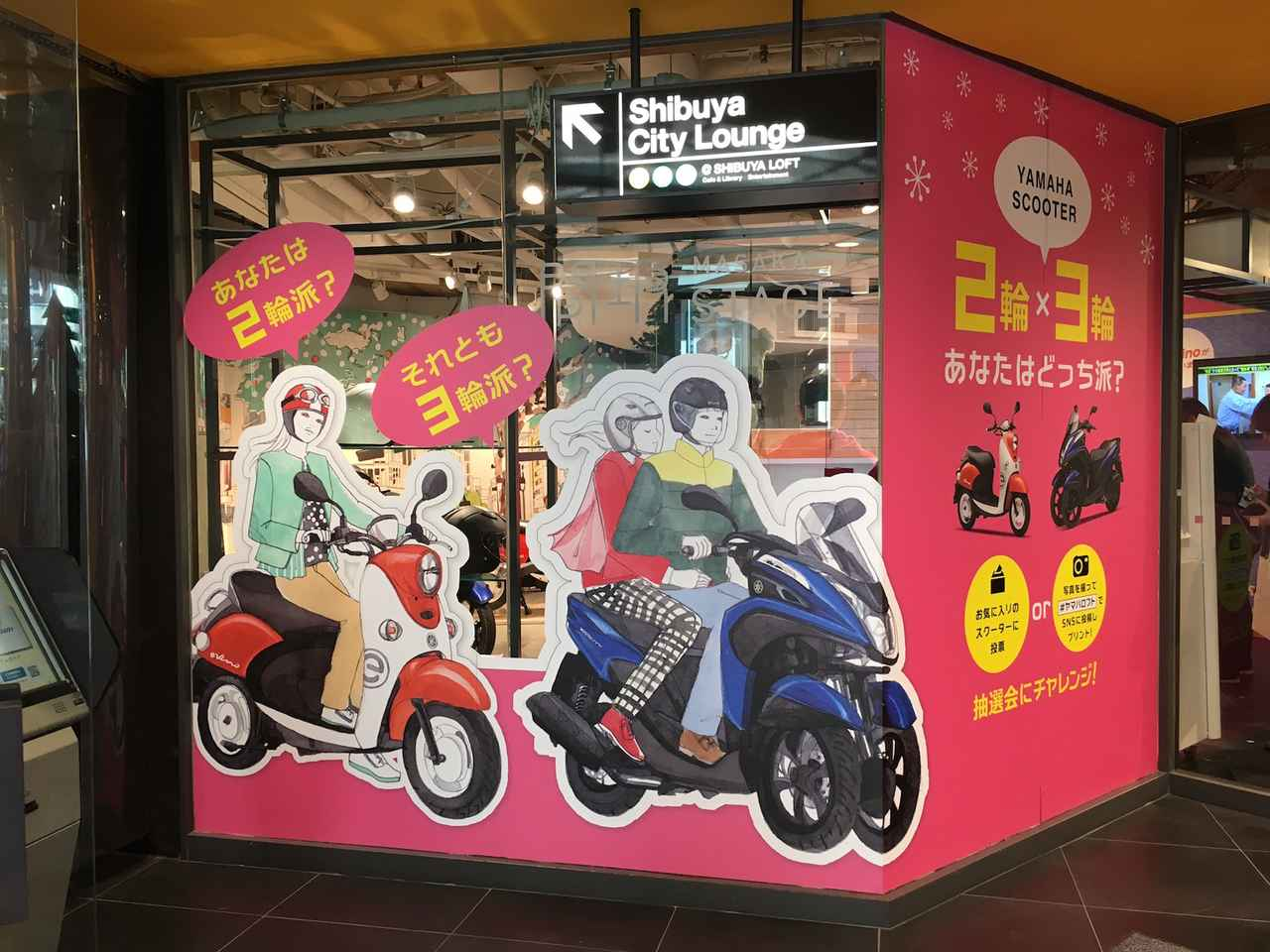 画像: ロフトの入口を通ると、一番目立つところで開催されている「E-Vino」「TRICITY」展示イベント。