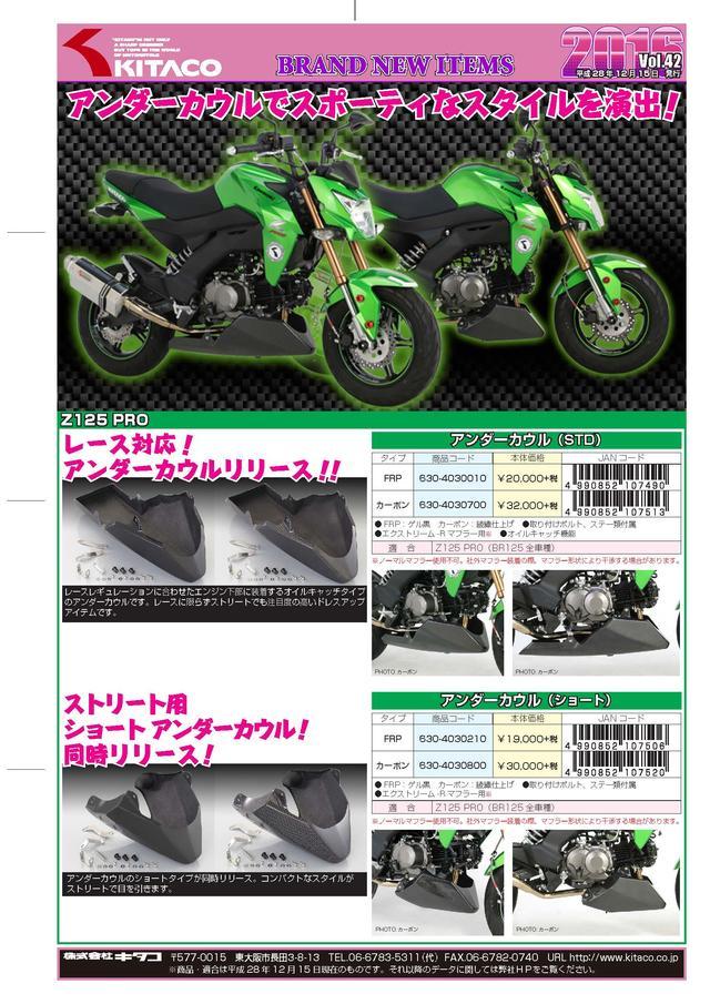 画像: レース対応品と、ストリート用ショートタイプを同時発売!