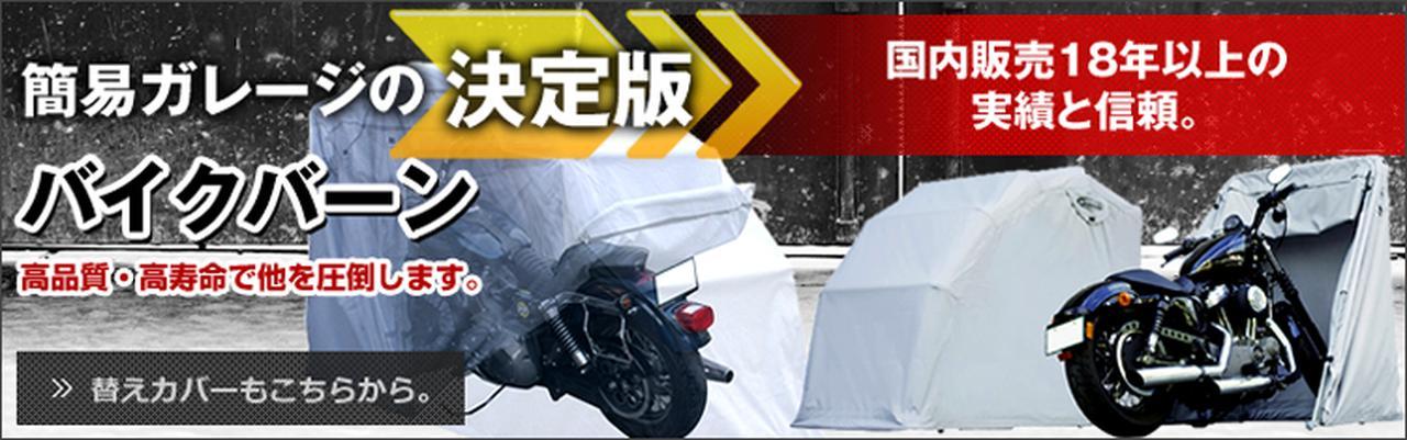 画像: 【クールライド】バイクカバー、簡易車庫、バイクガレージ、バイクパーツ