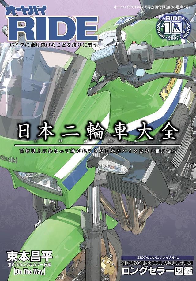 画像: 新生【RIDE】第15号、12月28日(水曜日)発売!!!