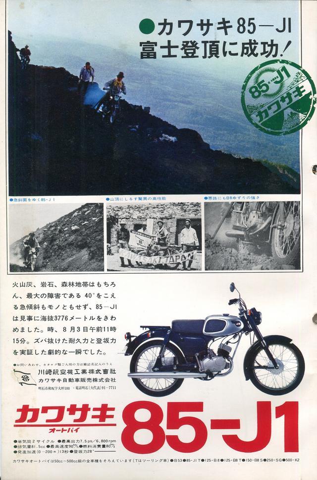 画像: ちなみに、この広告が掲載されたのは10月号のみ。前後の9月号や11月号にも85-J1の広告はあるが、富士登頂バージョンとは異なる内容となっていた。 ※オートバイ1965年10月号より