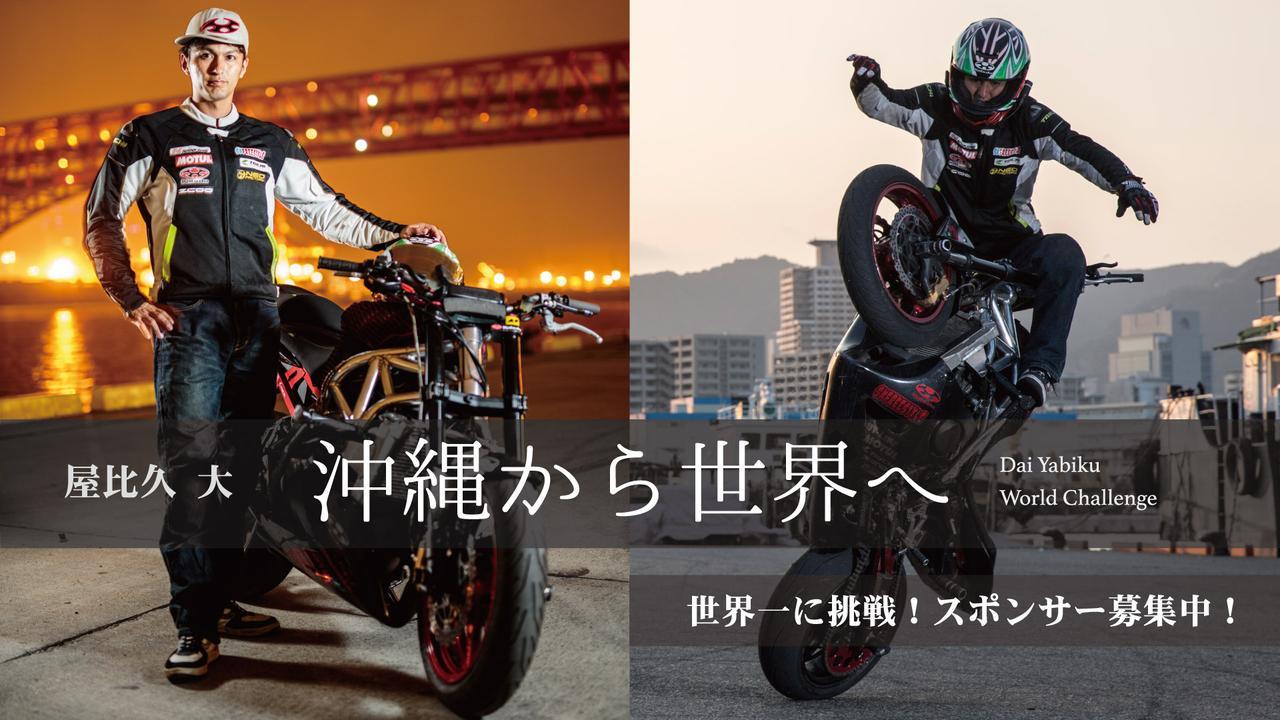 画像: 屋比久 大 Dai Yabiku Official Site