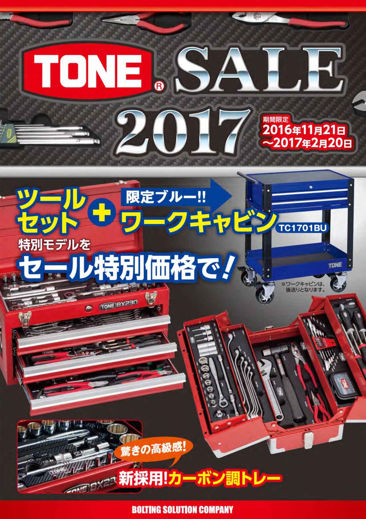 画像: TONE公式サイト