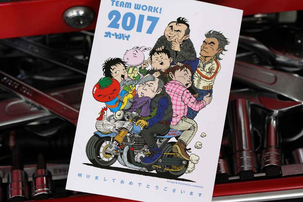 画像: オートバイ編集部の年賀状をご覧ください!本誌で「カスタム虎の穴」を連載している、アオキシン先生に作って頂きました!