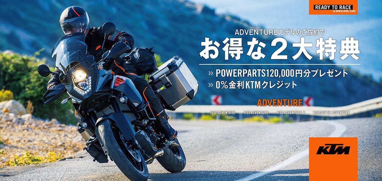 画像: READY TO RACE - KTM JAPAN