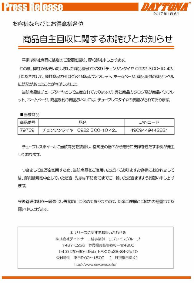 画像: 「商品自主回収に関するお詫びとお知らせ」(株式会社デイトナ)