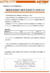 画像1: 「商品自主回収に関するお詫びとお知らせ」(株式会社デイトナ)