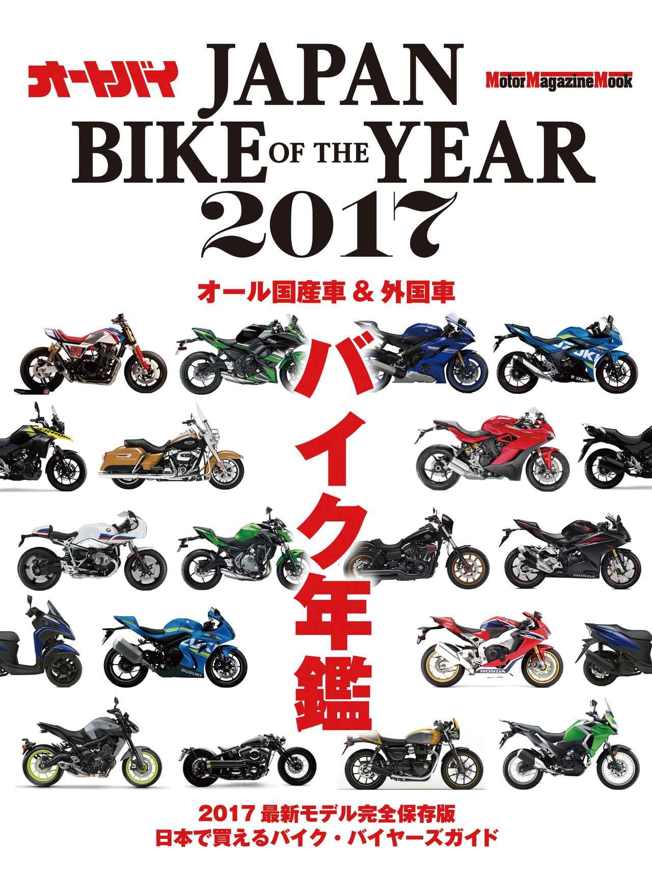 画像: JAPAN BIKE OF THE YEAR 2017 A4変型判・平綴じ■価格:2480円