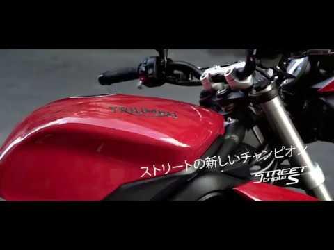 画像: 新型Street Triple シリーズ - JP www.youtube.com
