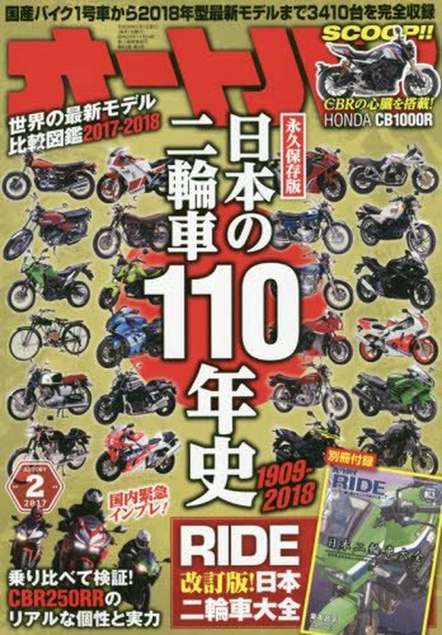 画像: オートバイ 2017年2月号 [雑誌] | |本 | 通販 | Amazon