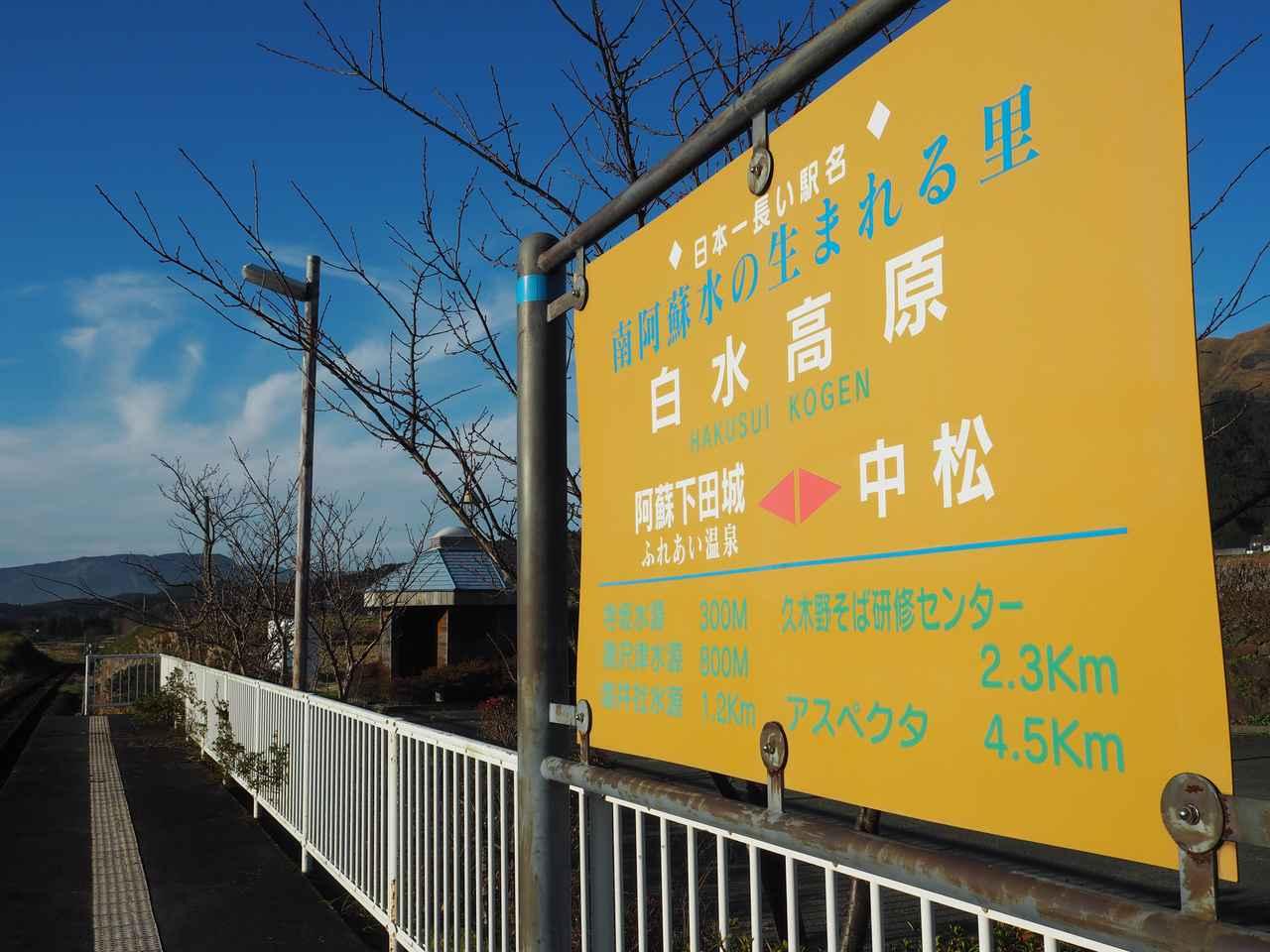 画像: そして「日本一長い駅名」で有名な「南阿蘇水の生まれる里白水高原(みなみあそみずのうまれるさとはくすいこうげん)」へもPASで