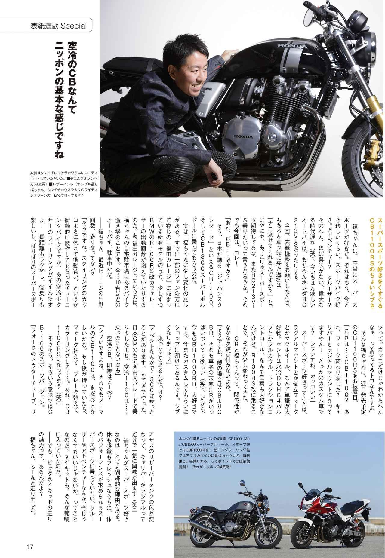 画像2: やっぱりイイなぁニッポンの4気筒(福田充徳×HONDA CB)