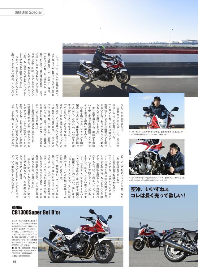 画像4: やっぱりイイなぁニッポンの4気筒(福田充徳×HONDA CB)