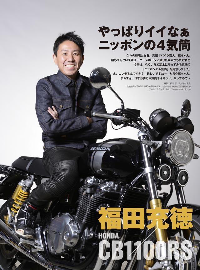 画像1: やっぱりイイなぁニッポンの4気筒(福田充徳×HONDA CB)
