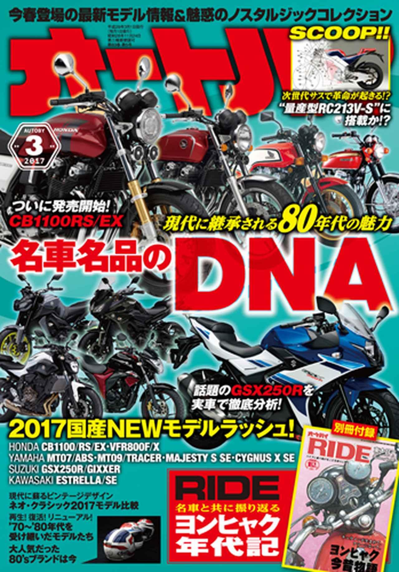 画像: Motor Magazine Ltd. / モーターマガジン社 / オートバイ 2017年 3月号