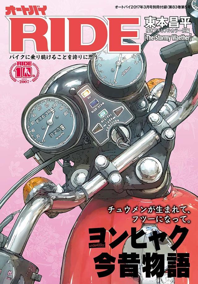 画像: 新生【RIDE】第16号、2月1日(水曜日)発売!!!