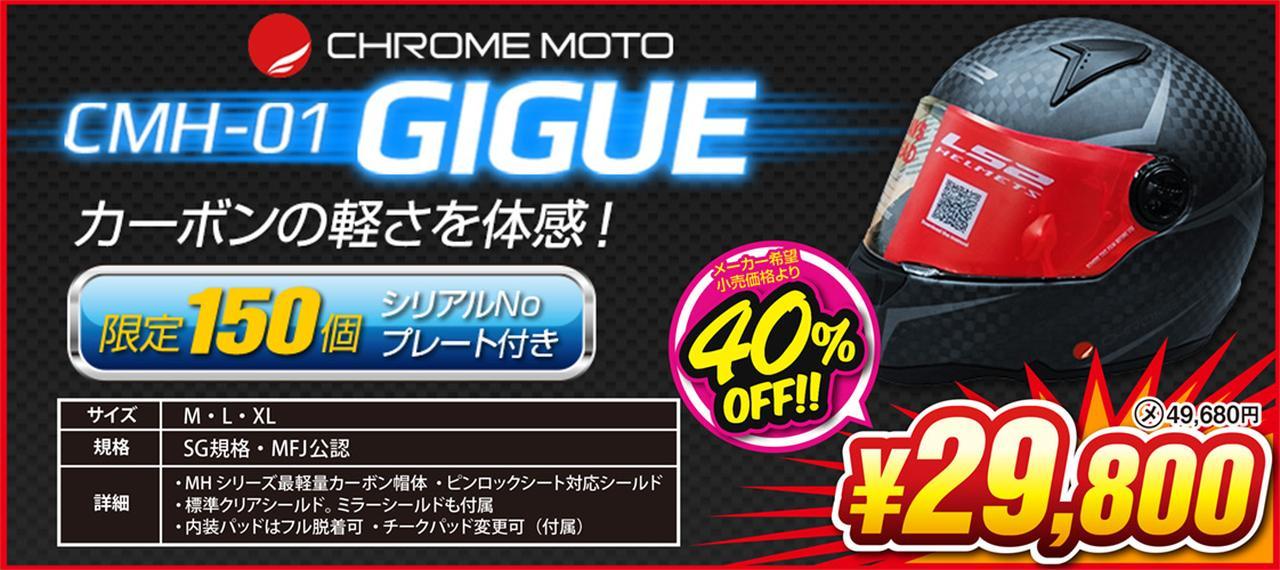 画像: ヘルメット ライダー応援セール!![セール開催期間1月27日(金)〜2月12日(日)]開催中!