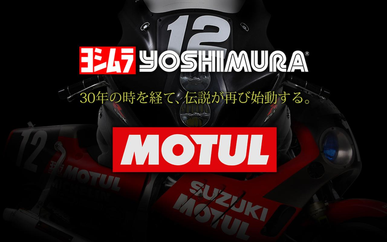 画像: MFJ全日本ロードレース選手権 : MOTUL社とのタイトルスポンサー締結の発表 | ヨシムラジャパン