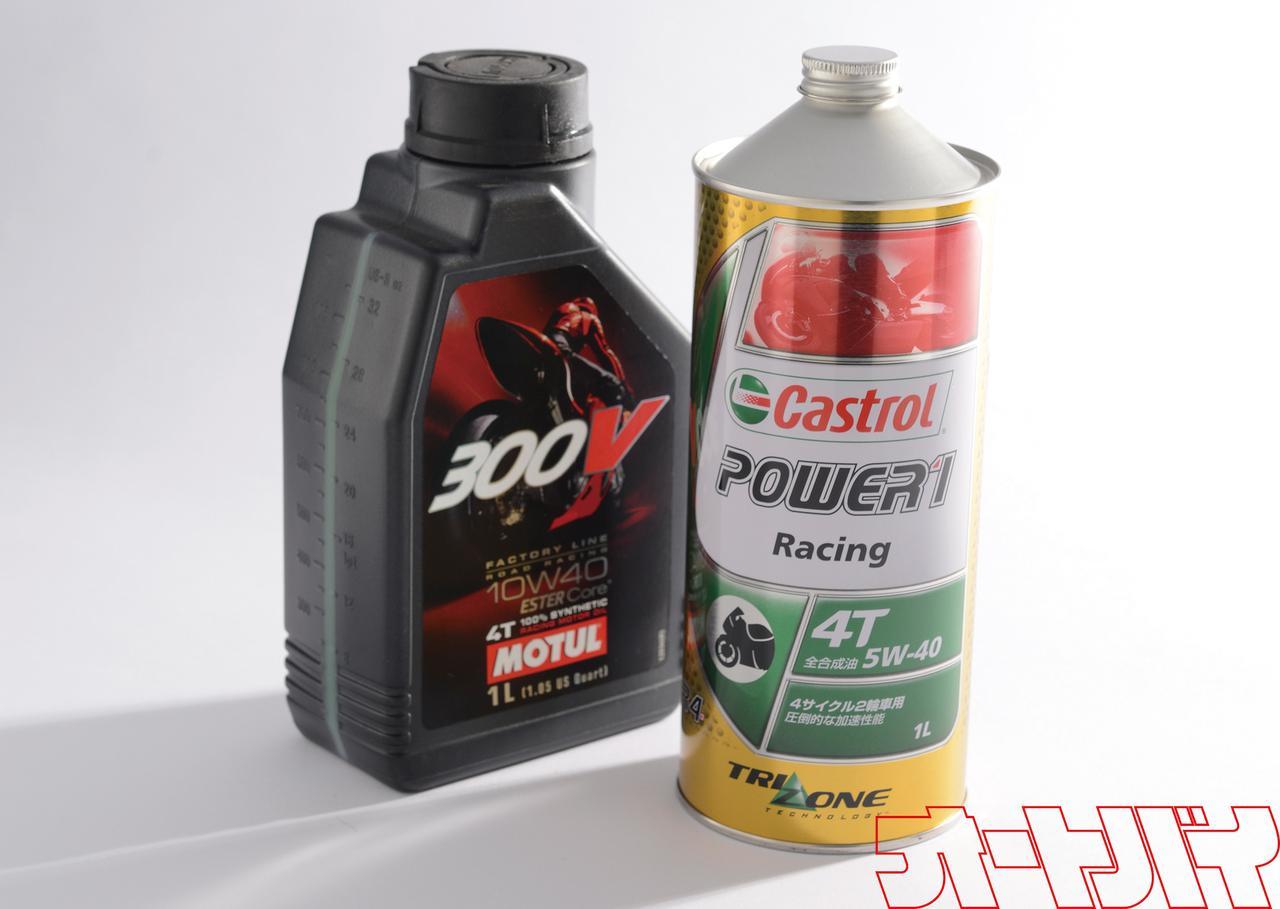 画像: (右) Castrol POWER 1 RACING ■適合規格:JASO MA ■SAE粘度:5W-40、10W-50■タイプ:全合成油 かつての人気オイル「フォーミュラRS」を愛用していたユーザーも多いのでは。現在では「RS」は四輪用のオイルとなっている。バイク用としては用途別に「Power1」シリーズ、「Activ」シリーズ、「Go」シリーズがラインアップされ人気を獲得している。 (左) MOTUL 300V FACTORY LINE ROAD RACING ■適合規格:JASO MA ■SAE粘度:15W-50、 10W-40、5W-40、5W-30■タイプ:100%化学合成 時代に先行するように、マイナーチェンジを繰り返しながらトップブランドオイルとしての地位を維持し続けている「300V Factory Line」。MotoGPや世界耐久、モトクロス世界選手権などで培った経験とノウハウが投入されているプレミアムオイルなのだ。