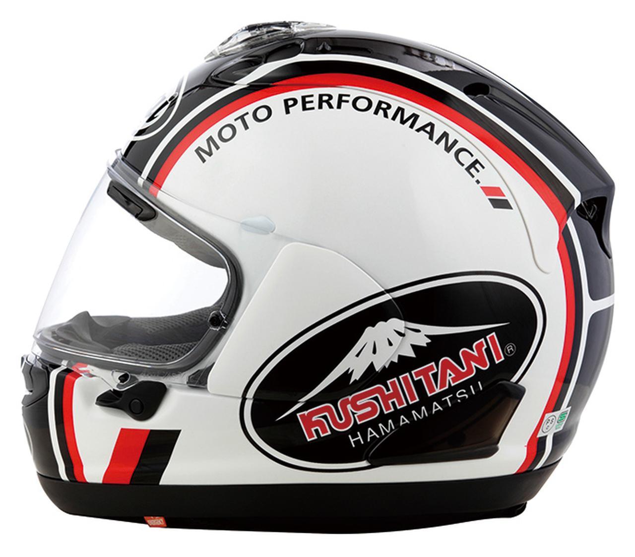 画像: 創業70周年を迎えたアニバーサリーアイテムとして登場した、限定生産の「KUSHITANI × ARAI 70th Anniversary Helmet」。ベースはアライヘルメットのRX-7Xで、価格は6万9984円。3月下旬の発売予定だが、すでにメーカーとしては予約で完売してしまった。欲しい人は店頭在庫を探すしかないかも。