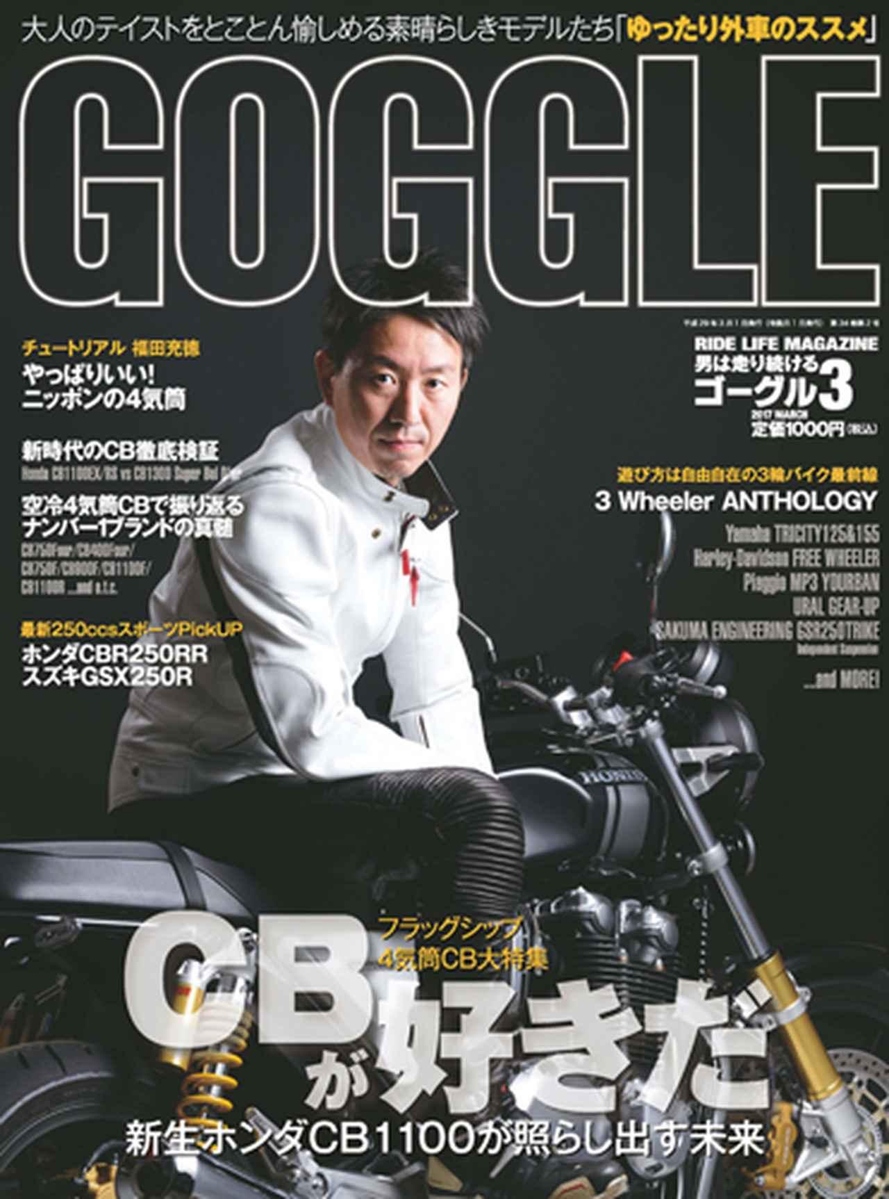 画像: Motor Magazine Ltd. / モーターマガジン社 / GOGGLE 2017年 3月号