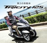 画像: トリシティ125 - バイク・スクーター ヤマハ発動機株式会社