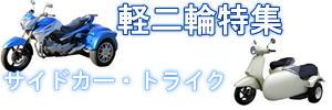 画像: 株式会社サクマエンジニアリング | ㈱サクマエンジニアリングは、サイドカー・トライク専門製造・販売メーカーです。