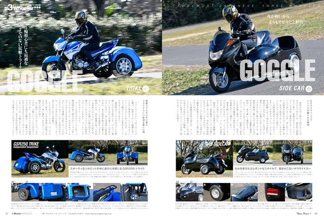 画像: 右 SAKUMA-ENGINEERING TAU SIDECAR サイドカーのみ47万1000 円〜 左 SAKUMA-ENGINEERING GSR250 TRIKE Independent Suspension 改造費用71万7600円(単色)〜 (問)サクマエンジニアリング TEL0297-27-0817 www.sakuma-engineering.co.jp