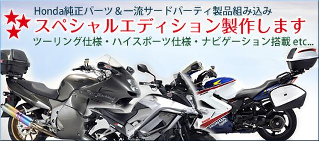 画像: ホンダ逆輸入車・アクセサリー(バイク)販売のワールドスターパッセージ