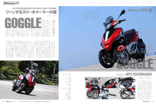 画像: GOGGLE 3月号では「遊び方は自由自在」3輪バイク特集をしています