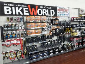 画像: 「バイクワールド」のバイク用品がバイク王で買える!