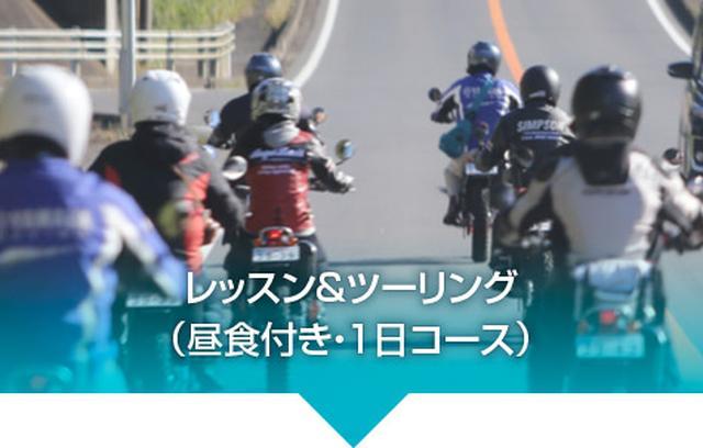 画像3: YRA(ヤマハライディングアカデミー)2017 大人のバイクレッスンが3月から開催