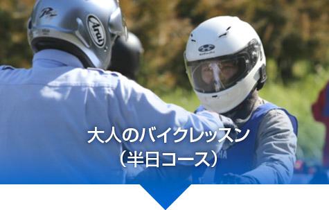 画像2: YRA(ヤマハライディングアカデミー)2017 大人のバイクレッスンが3月から開催