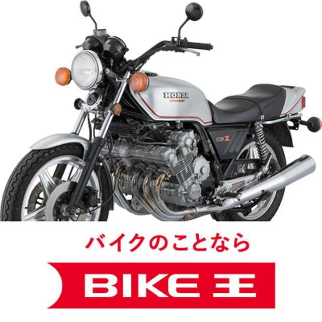 画像: バイク用品販売サービス | バイク王
