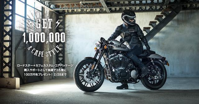画像: GET 1,000,000 & CAFE STYLE. | HARLEY-DAVIDSON JAPAN