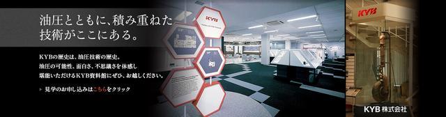 画像: KYB株式会社公式ホームページ