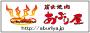画像: 栃木県佐野市 炭火焼肉 あぶり屋のページへようこそ 炭火焼肉 あぶり屋