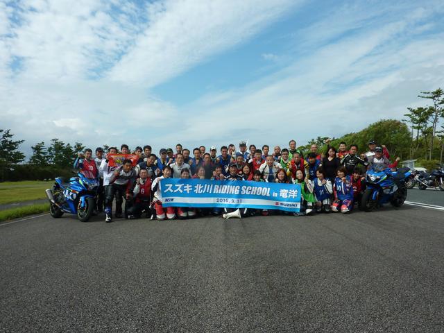 画像4: 今年も「スズキ北川圭一 ライディングスクール IN 竜洋」開催です