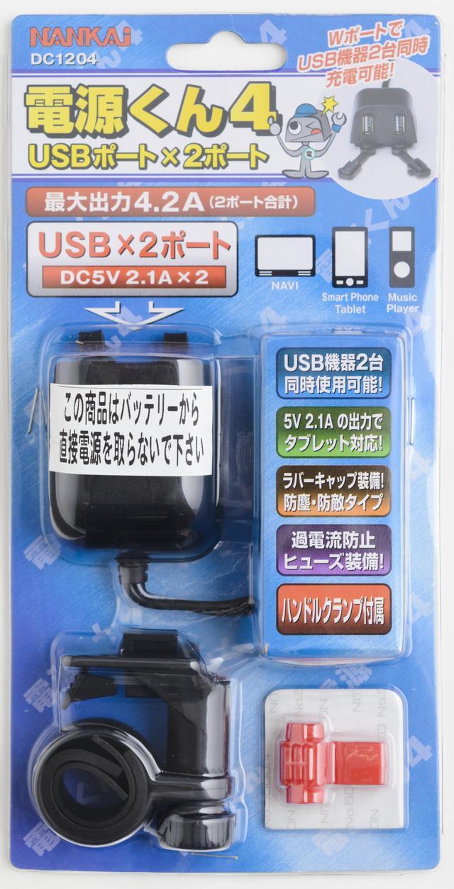 画像2: ココもCheck‼ 【USBポート×2ポート電源くん4】