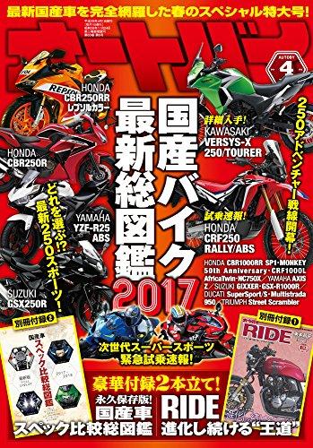 画像: オートバイ 2017年4月号 [雑誌] | |本 | 通販 | Amazon