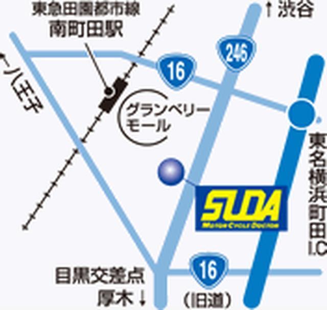 画像: モーターサイクルドクターSUDA
