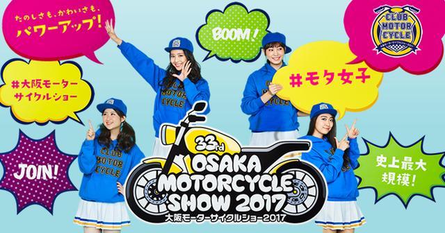 画像: 大阪モーターサイクルショー2017
