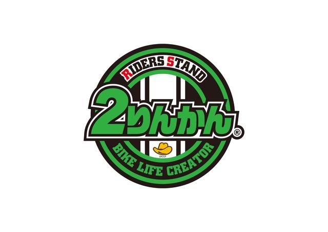 画像: ライダーズスタンド「大東2りんかん」は大阪府門真市に移転して、ライダーズスタンド「門真2りんかん」として4月21日(金)にオープン致します。