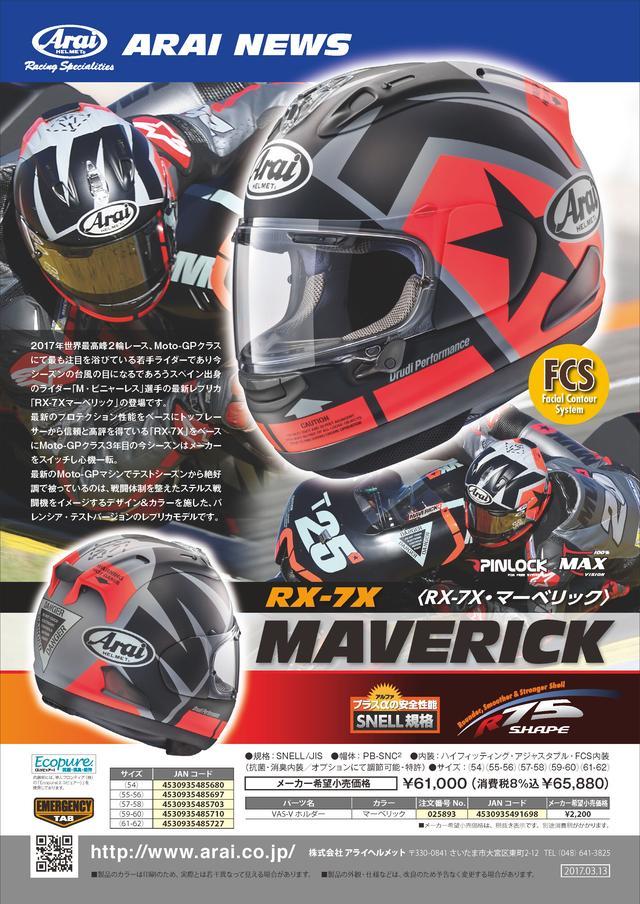 画像2: MotoGP 2017年シーズンの最注目ライダー!